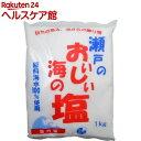 瀬戸のおいしい海の塩(1kg)【兼松塩商】
