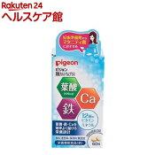 ピジョンサプリメント 葉酸カルシウムプラス(60粒入)【ピジョンサプリメント】