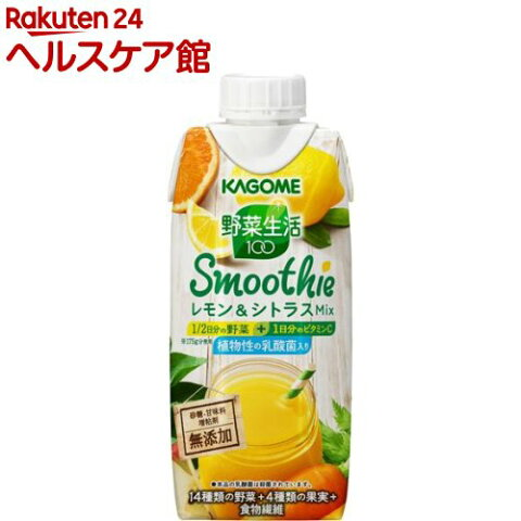 カゴメ 野菜生活100 スムージー レモン&シトラスミックス(330mL*12本入)【野菜生活】