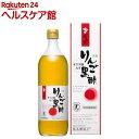 坂元醸造 天寿りんご黒酢(700mL)【坂元のくろず】【送料無料】
