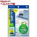 東洋アルミ IHヒーター&ガスコンロ フレームカバーNEW 60cm用(1枚入)【東洋アルミ】