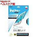 Digio2 iPadPro 9.7イン...