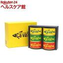 岩手県産 サヴァ缶 3種アソートセット(各2缶入*3種)【岩...