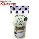 ニューヨーク ボンボーン ワイルドブルーベリー(100g)【...