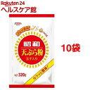 昭和(SHOWA) 天ぷら粉(320g*10コセット)【昭和(SHOWA)】