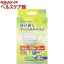 使い捨てサージカルマスク キッズサイズ(30枚入)【Koo Medical Japan】