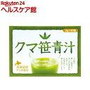 北海道産クマ笹青汁(3g*30袋入)【ユニマットリケン(サプリメント)】