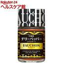フォション チリーペッパー パウダー(24g)【FAUCHON(フォション)】