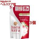 ハダカラ ボディソープ フローラルブーケの香り 詰替(360mL*3コセット)【ハダカラ(hadakara)】