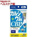 DHC 20日カルシウム+CBP(80粒)【DHC】