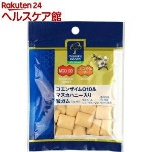 コエンザイムQ10&マヌカハニー入り粒ガム(32g)【マヌカヘルス】