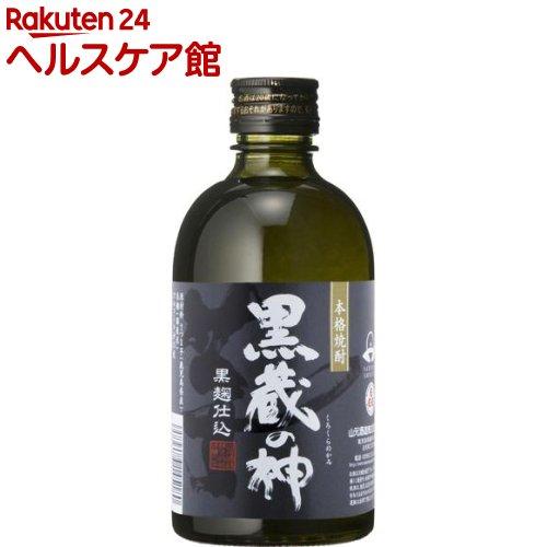 山元酒造 黒蔵の神 芋焼酎 25度(300mL)