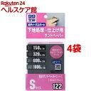 99工房 耐水サンドペーパーセットS B-122 09122(6枚入*4コセット)【99工房】