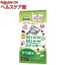 MiawMiawスナッキー かつお味(5g 6袋入)【ミャウミャウ(Miaw Miaw)】