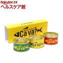 岩手県産 サヴァ缶 3種アソートセット(各1缶入*3種)【s...