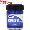 アサヒペン 水性ポスターカラー 一般色 マリンブルー(45mL)