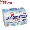 目まわり専用清浄綿(40包入)