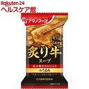アマノフーズ Theうまみ 炙り牛スープ(1食入)【アマノフーズ】