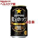 サッポロ 麦とホップ 黒(350ml*48本セット)【ouy_m1】【麦とホップ】