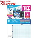 Digio2 デジタルカメラ向け反射防止...