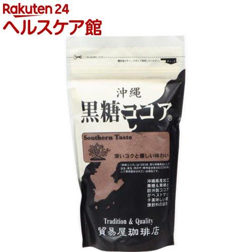 貿易屋珈琲店 沖縄 黒糖ココア(250g)