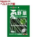 SUNBELLEX 夏野菜 キュウリ・ゴーヤ専用肥料(400g)【SUNBELLEX】
