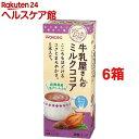 牛乳屋さんのミルクココア(15.5g*5本入*6コセット)【牛乳屋さんシリーズ】