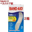 バンドエイド 肌色タイプ スタンダードサイズ(25枚入*2コセット)【バンドエイド(BAND-AID)】