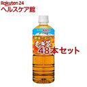 健康ミネラルむぎ茶(600mL*48本セット)【健康ミネラルむぎ茶】【送料無料】