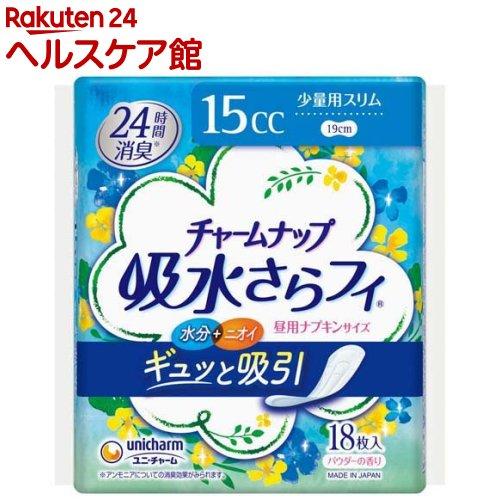 チャームナップ少量用(18枚入)【チャームナップ】の商品画像