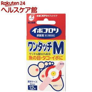 【第2類医薬品】イボコロリ絆創膏 ワンタッチ Mサイズ(12枚入)【イボコロリ】