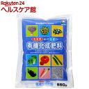 有機化成肥料(550g)