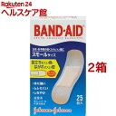 バンドエイド 肌色タイプ スモールサイズ(25枚入*2コセット)【バンドエイド(BAND-AID)】