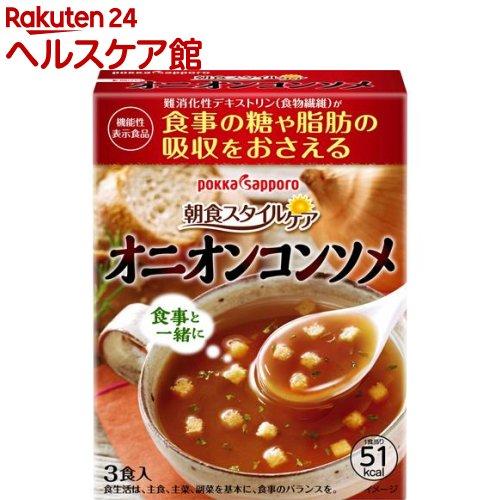 朝食スタイルケア オニオンコンソメ(3食入)【ポッカサッポロ】