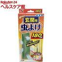 Wトラップ 玄関用 虫よけ ワイド 180日用 無臭(180日)