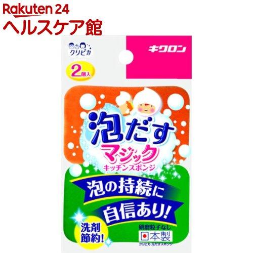 キクロン クリピカ 泡だすスポンジ ミニ(2コ入)