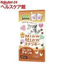 MiawMiawスナッキー ローストチキン味(5g 6袋入)【ミャウミャウ(Miaw Miaw)】