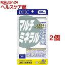 DHC マルチミネラル 60日分(180粒*2コセット)【DHC サプリメント】