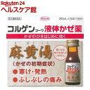 【第2類医薬品】コルゲンコーワ 液体かぜ薬(30ml*3本入)【コルゲンコーワ】