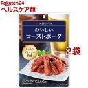 明治屋 おいしいローストポーク(35g*2袋セット)【明治屋】