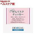 デメカル がんリスクチェッカー 女性向け(1セット)【デメカル】【送料無料】