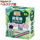 驚異の防臭袋BOS(ボス) 非常用トイレセット 50回分(1セット)【防臭袋BOS】...