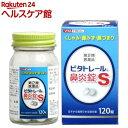 ビタトレール 鼻炎錠S 120錠 アスゲン製薬