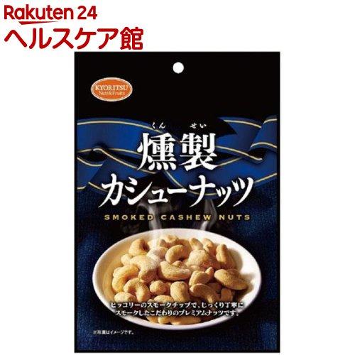 燻製カシューナッツ(55g)
