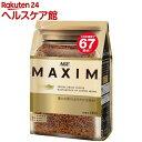 マキシムインスタントコーヒー袋(135g)【マキシム(MAXIM)】