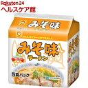 【訳あり】マルちゃん みそ味ラーメン(5食パック)【マルちゃん】
