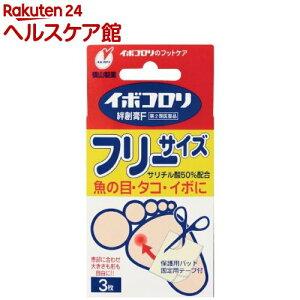 【第2類医薬品】イボコロリ絆創膏・F フリーサイズ(3枚入)【イボコロリ】