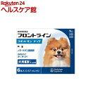 【動物用医薬品】フロントラインスポットオン 犬用 S 2〜10kg未満(6本入)【フロントライン】