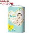 パンパース おむつ はじめての肌へのいちばん テープ スーパージャンボ S(60枚入)【パンパース】