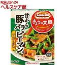 クックドゥ きょうの大皿 甘から豚バラピーマン用(3〜4人前)【クックドゥ(Cook Do)】